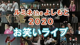 ひかりTV 4K presents ルミネtheよしもと お笑いライブ 2020