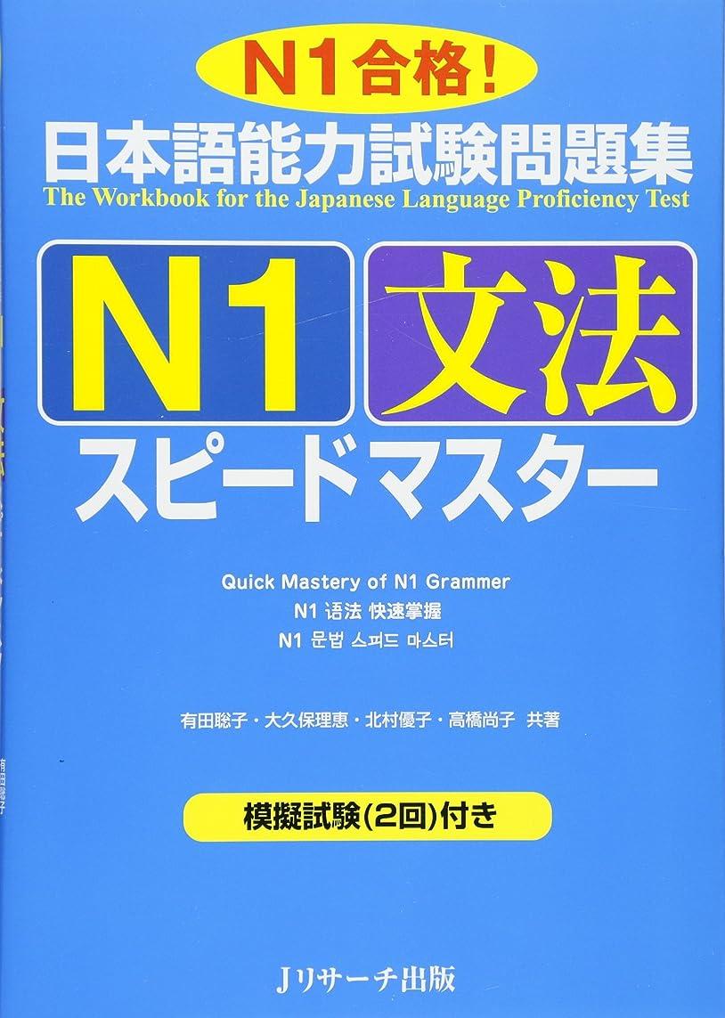 詐欺出血乱暴な日本語能力試験問題集N1文法スピードマスター (ニホンゴノウリョクシケンエヌイチブンポウスピードマスター)