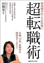 表紙: 採用側のホンネを見抜く 超転職術 | 田畑 晃子