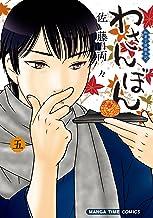 表紙: わさんぼん 5巻 (まんがタイムコミックス) | 佐藤両々