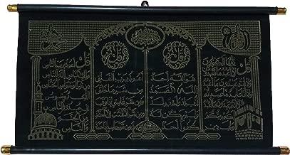 Wall Hanging Ornament AMN107 Al-Quran Velvet Fabric Poster Islamic Art Arabic Tapestry Calligraphy Islam Living Room Bedroom Decor Gift (Four Surah)