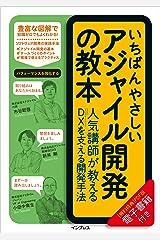 いちばんやさしいアジャイル開発の教本 人気講師が教えるDXを支える開発手法 「いちばんやさしい教本」シリーズ Kindle版