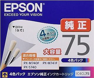 エプソン 純正 インクカートリッジ ふで IC4CL75 4色パック 大容量
