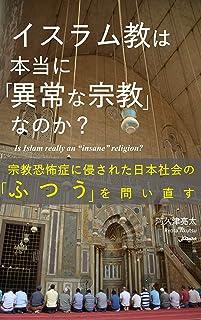 イスラム教は本当に「異常な宗教」なのか?: 宗教恐怖症に侵された日本社会の「ふつう」を問い直す