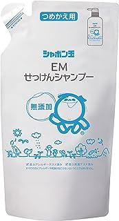 シャボン玉EMせっけんシャンプー詰替え用(420ml)