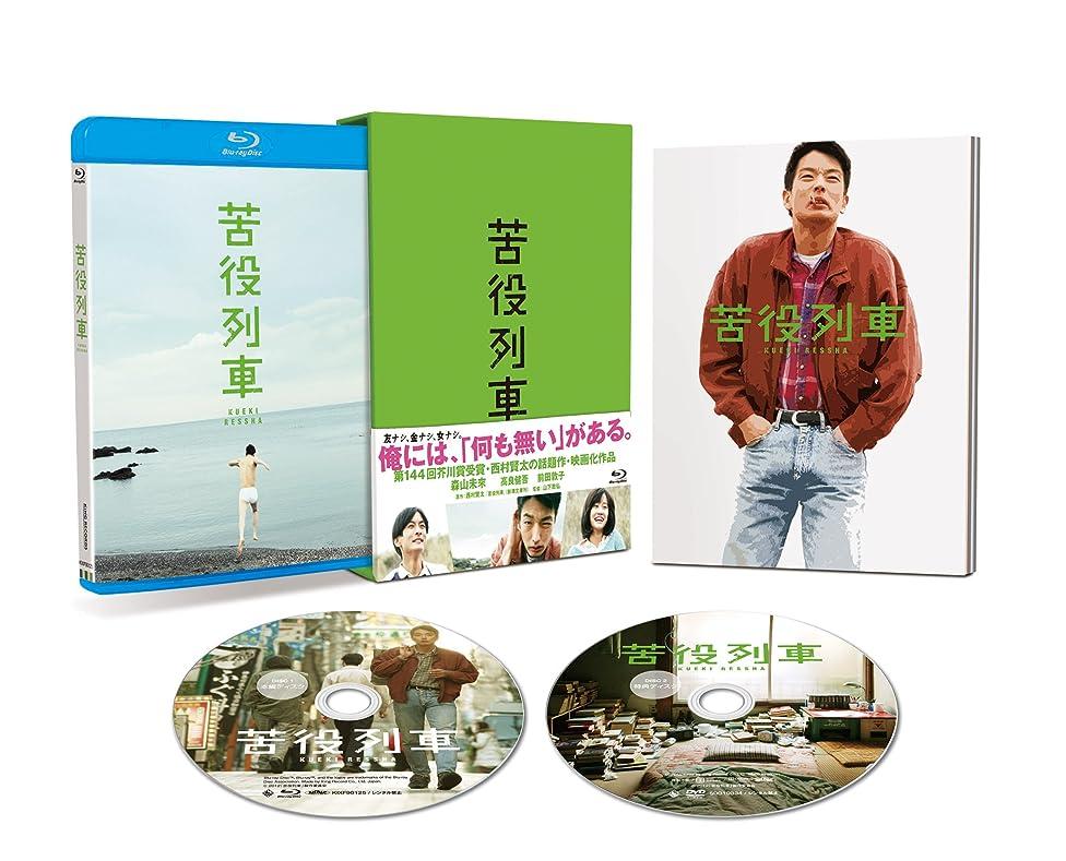 満足させるサイレン知覚苦役列車(初回限定生産版)(Blu-ray Disc)