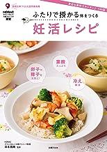 表紙: ふたりで授かる体をつくる 妊活レシピ | 森本 義晴