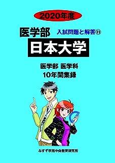 日本大学 2020年度 (医学部入試問題と解答)