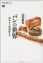 表紙: パンの世界 基本から最前線まで (講談社選書メチエ) | 志賀勝栄