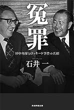 表紙: 冤罪 田中角栄とロッキード事件の真相   石井一