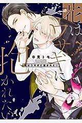 花はウサギに抱かれたい【単行本版】 (リキューレコミックス) Kindle版