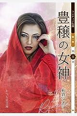 豊穣の女神: ランティア伝説・第5巻 Kindle版