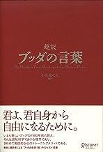 超訳 ブッダの言葉 (ディスカヴァークラシックシリーズ)