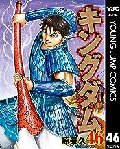 表紙: キングダム 46 (ヤングジャンプコミックスDIGITAL) | 原泰久