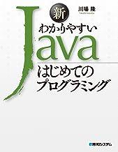 表紙: 新わかりやすいJava はじめてのプログラミング | 川場隆