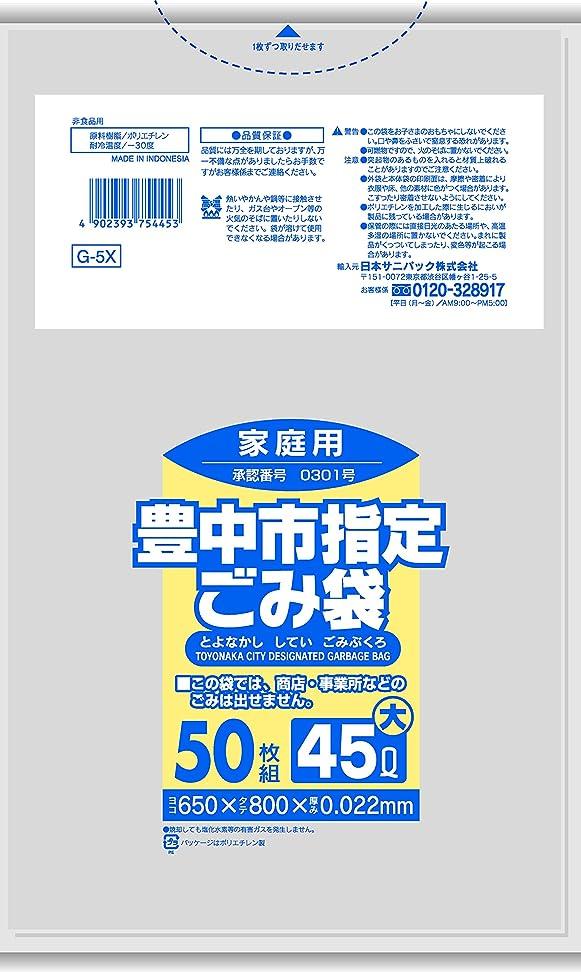 偶然アーティファクト来て日本サニパック 豊中市 家庭用 45L 50枚