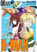 転生競走馬 H-MAN エッチマン【単話版】 第6話 (コミックライド)