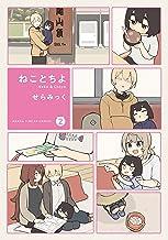 ねことちよ 2巻 (まんがタイムKRコミックス)