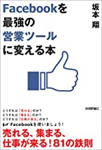 表紙: Facebookを「最強の営業ツール」に変える本   坂本翔