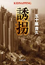 表紙: 誘拐 (双葉文庫)   五十嵐貴久