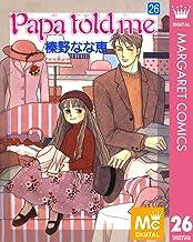 表紙: Papa told me 26 (マーガレットコミックスDIGITAL)   榛野なな恵