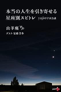 本当の人生を引き寄せる星座別スピトレ 山羊座 yujiの宇宙会議 (幻冬舎plus+)