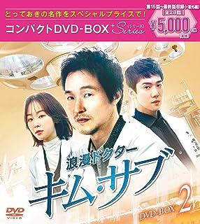浪漫ドクター キム・サブ コンパクトDVD-BOX2<スペシャルプライス版>