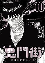表紙: 鬼門街(10) (ヤングキングコミックス) | 永田晃一