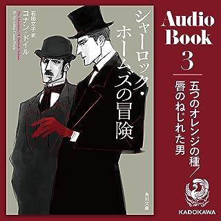 [3巻] シャーロック・ホームズの冒険3: 五つのオレンジの種/唇のねじれた男: 五つのオレンジの種/唇のねじれた男