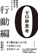 表紙: ゼロ秒思考[行動編]   赤羽 雄二