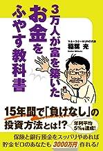 表紙: 3万人が富を築いた お金をふやす教科書 (角川マガジンズ) | 稲葉 充