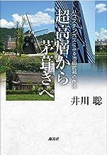 表紙: 超高層から茅葺きへ ハウステンボスに見る池田武邦の作法 | 井川聡