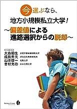 表紙: 今選ぶなら、地方小規模私立大学!〜偏差値による進路選択からの脱却〜   大森昭生