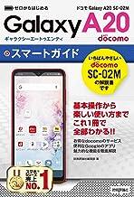 表紙: ゼロからはじめる ドコモ Galaxy A20 SC-02M スマートガイド | 技術評論社編集部
