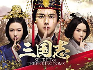 三国志 Secret of Three Kingdoms (字幕版)