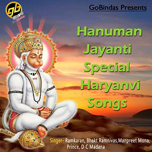 Hanuman Jayanti Special Haryanvi Songs by Various artists on