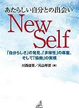あたらしい自分との出会い New Self~「自分らしさ」の発見、「多様性」の尊重、そして「協働」の実現