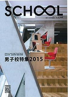 SCHOOL Vol.44 男子校特集 2015