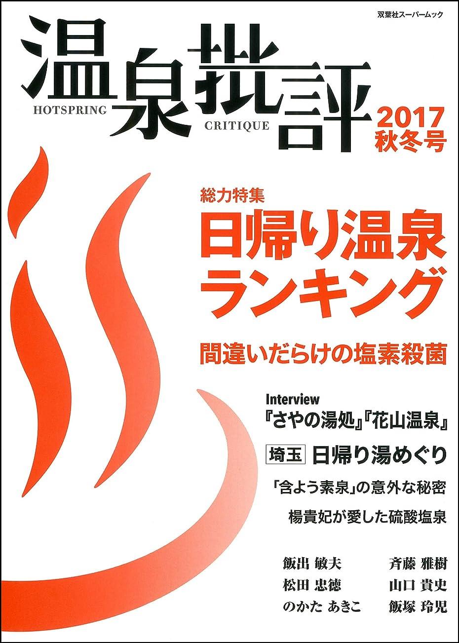 変わる暗殺する種をまく温泉批評 2017秋冬号 (双葉社スーパームック)