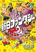 表紙: 新日ファンタジー(1) (てんとう虫コミックス) | 新日本プロレス