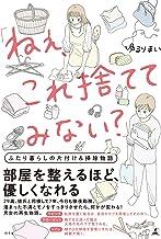 表紙: 「ねぇ、これ捨ててみない?」 ふたり暮らしの片付け&掃除物語 (幻冬舎単行本) | ゆるりまい