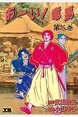 お~い!竜馬(8) (ヤングサンデーコミックス) Kindle版