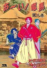 表紙: お~い!竜馬(8) (ヤングサンデーコミックス) | 小山ゆう