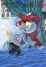 表紙: 機動旅団八福神 1巻 (HARTA COMIX) | 福島 聡