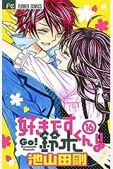 好きです鈴木くん!!(16) (フラワーコミックス) Kindle版