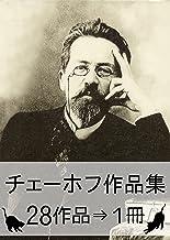 表紙: 『チェーホフ作品集・28作品⇒1冊』 | アントン・チェーホフ