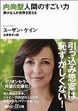 表紙: 内向型人間のすごい力 静かな人が世界を変える (講談社+α文庫) | 古草秀子