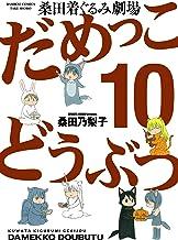 だめっこどうぶつ 10 (バンブー・コミックス)