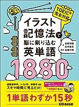 表紙: イラスト記憶法で脳に刷り込む英単語1880 | 永井堂元
