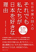 表紙: 在日中国人33人の それでも私たちが日本を好きな理由   趙 海成